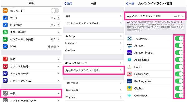 appのバックグランド更新