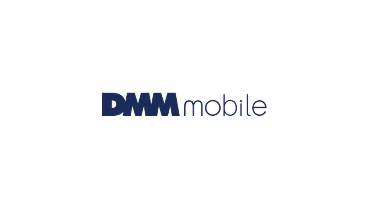 DMMモバイル『業界最多プラン・最安値月額440円の格安SIM』