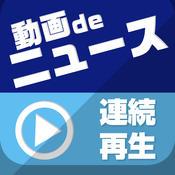 動画deニュース連続再生