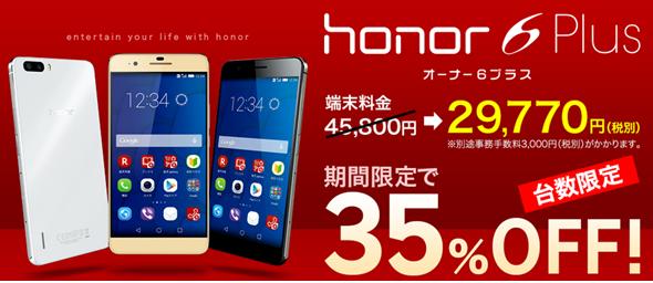 honor6 Plus35%OFF