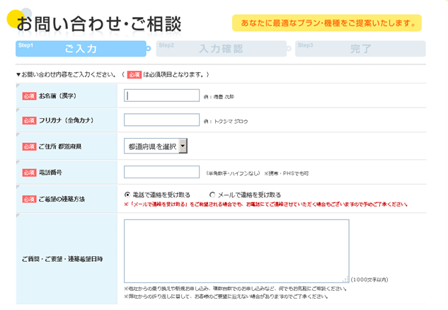お問い合わせ・ご相談おとくケータイ.net