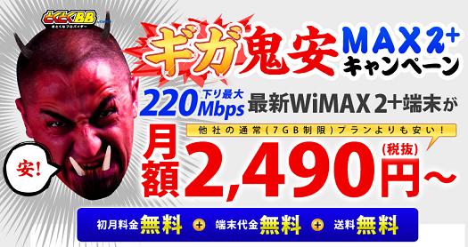 超人気プラン鬼安が期間限定で激安料金でWiMAX2+が使えるチャンス!!