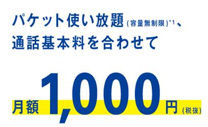 TONEの料金プランは月額1000円のみ