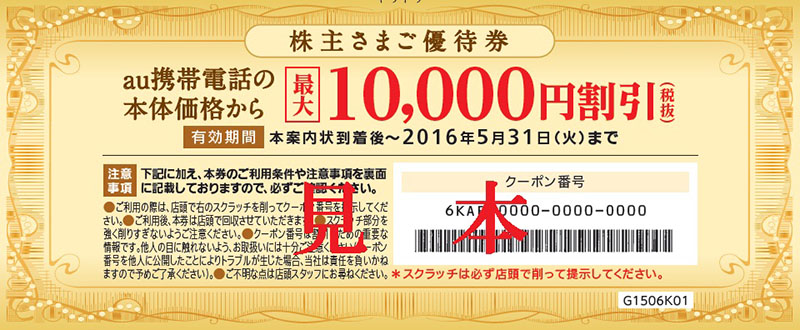 KDDI株主優待券auクーポン