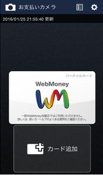 『WebMoney カードケース』の使い方と初期設定5