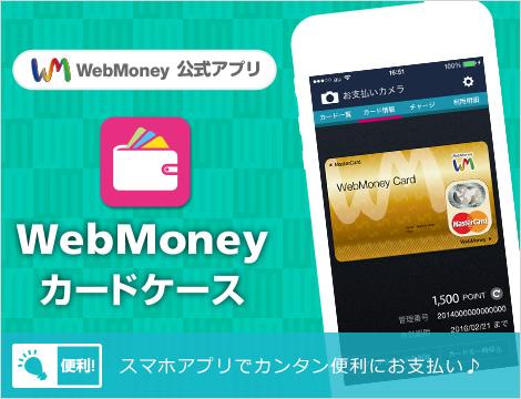 WebMoney カードケース