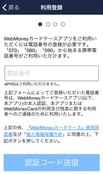 『WebMoney カードケース』の使い方と初期設定3