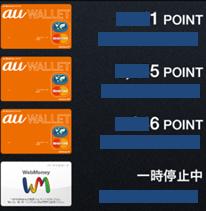 『WebMoney カードケース』の使い方と初期設定6