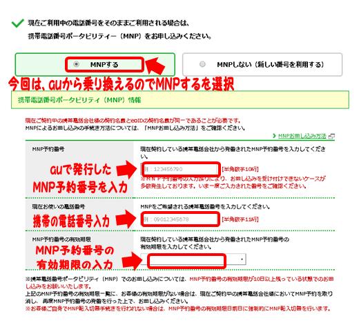 MNP予約番号関連入力画面