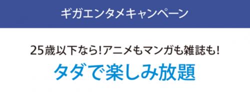 ソフトバンク『ギガエンタメキャンペーン』25歳以下アニメ、マンガ、雑誌が2017年3月末まで無料で見放題