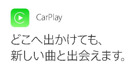『CarPlay』どこに出かけても新しい曲と