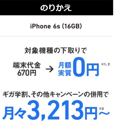 iPhone6s 16GB 月額実質0円に 月額3213円