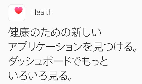 健康アプリ『Health』をより快適に