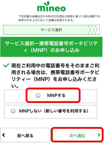 サービス選択mineoMNP
