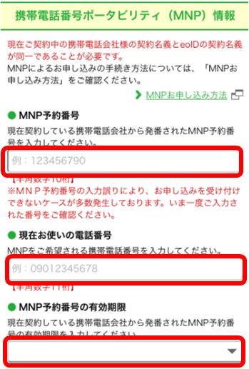MNP情報