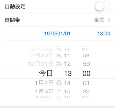 iPhoneバグ再起動で起動しない.png②