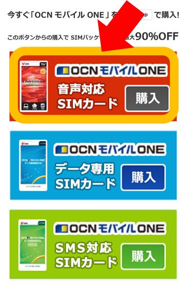 OCN モバイル ONE MNP2