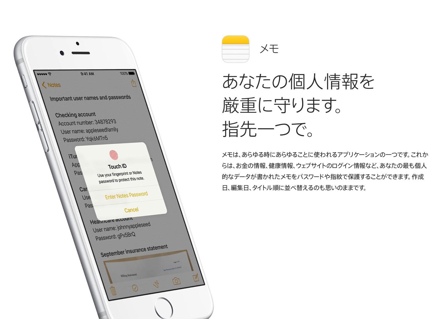 『メモ』アプリの個人情報のセキュリティ強化