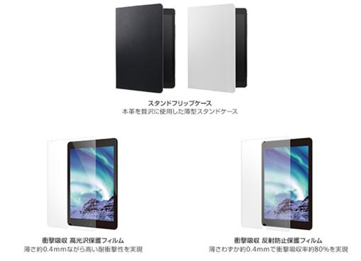 iPad Pro ケース、液晶保護フィルム