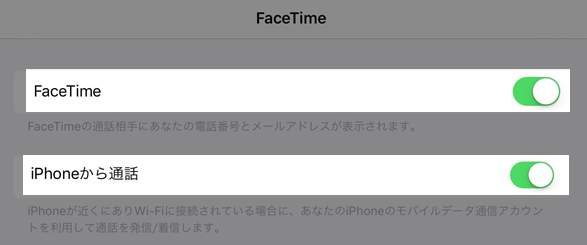 iPadfacetime設定