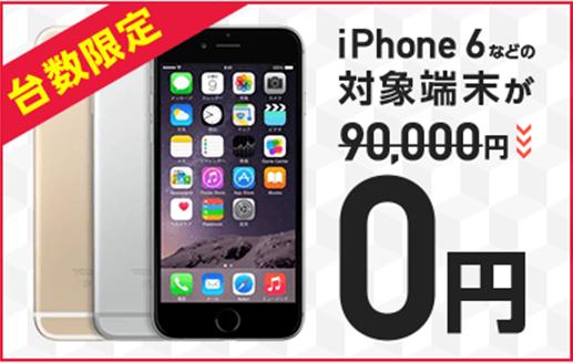 【激安情報】格安SIMとセットでスマホが本体代金0円、月額料金シミュレーション