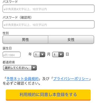 予想ネット登録