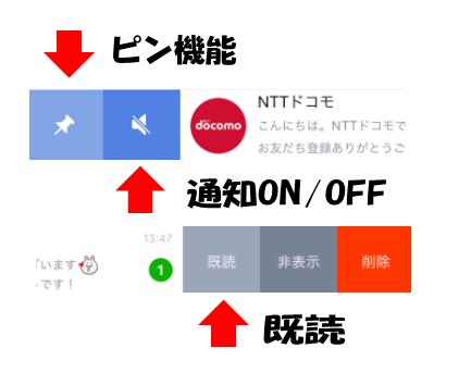LINE6.4.0新機能