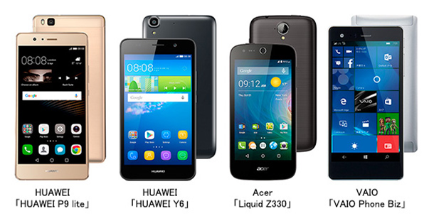 HUAWEI P9 lite、HUAWEI Y6、Liquid Z330、VAIO Phone Biz