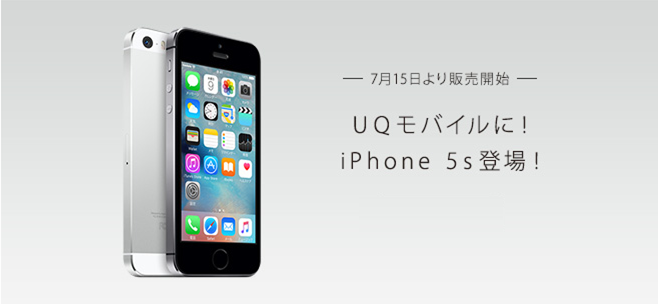 UQモバイル、iPhone5sの本体価格および月額料金を発表