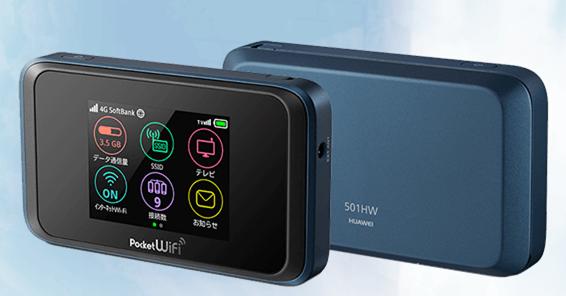 Pocket WiFi SoftBank 501HW