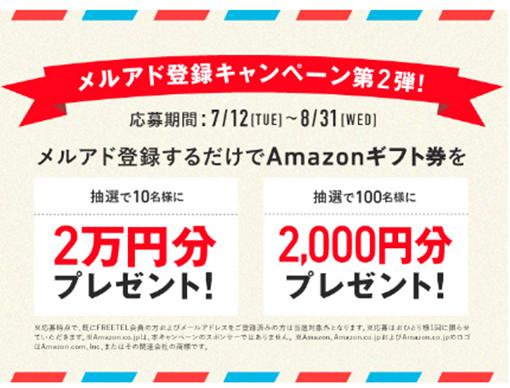 メルマガ登録で2万円