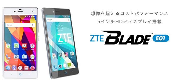 楽天モバイルの高コスパ1万円代のスマホ『ZTE BLADE E01』の性能と月額料金
