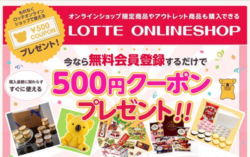 ロッテ会員登録で500円クーポンをゲットしよう
