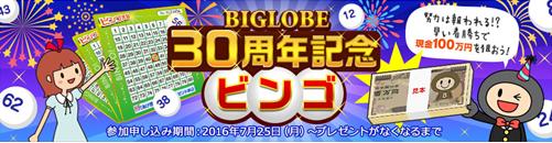 BIGLOBE30周年記念ビンゴ