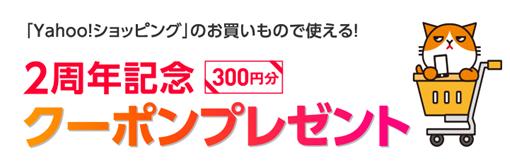 Y!mobile 2周年記念クーポン
