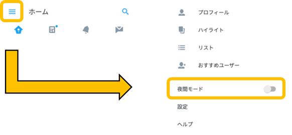 Android版ツイッター