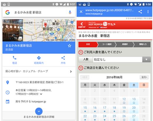 グーグル検索レストラン予約機能