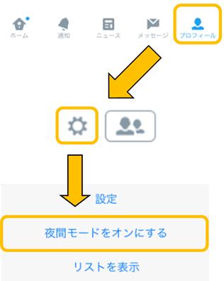 iOS版ツイッター