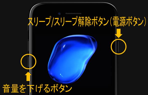 iPhone7 Plus強制再起動