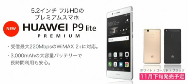huawei-p9-lite-premium