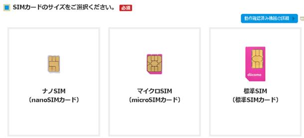 SIMサイズ選択