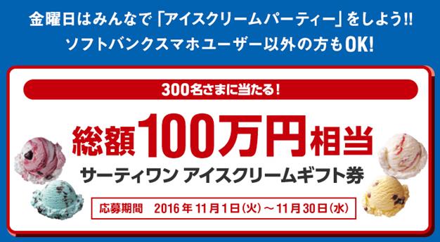 サーティーワンアイスクリーム100万円分
