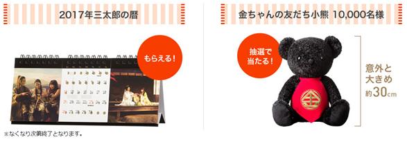 三太郎カレンダー、金ちゃん小熊