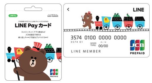 LINE Pay カードコンビニデザイン