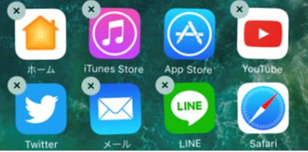 アプリ削除