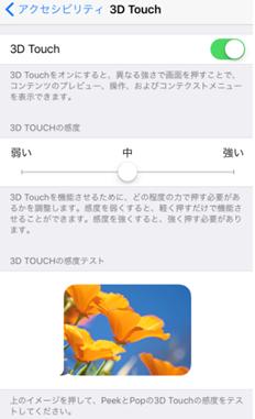 3Dタッチ調整