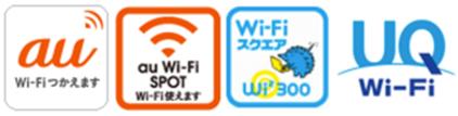 au Wi-Fiスポット