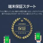 LINEモバイル端末オプション開始。LINEモバイル既存ユーザーはマイページから2月17日まで申し込みできます