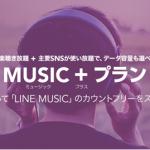 LINEモバイル「MUSIC+プラン」音楽とSNSがカウントフリーで使い放題のプラン