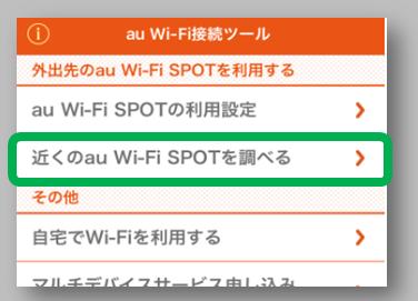 近くのau Wi-Fi SPOTを調べる